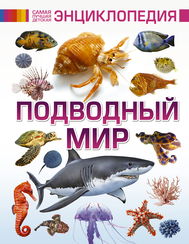 . Подводный мир