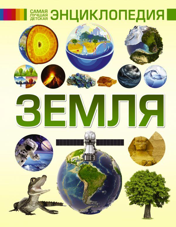 . Земля оськин борис васильевич архитектура пространства обитания человечества на планете земля