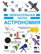 . - Астрономия' обложка книги
