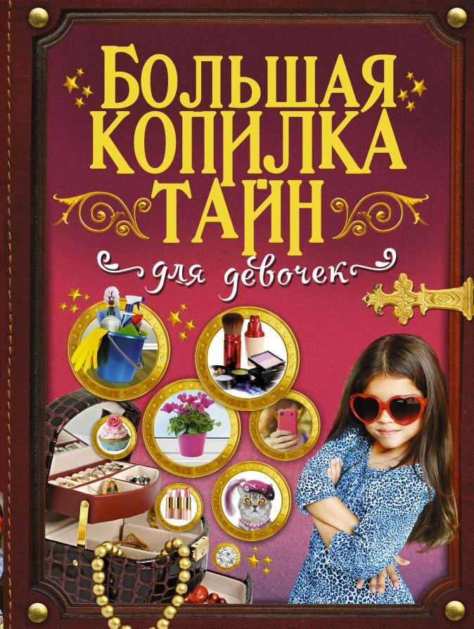 К. Аниашвили , Н. Ликсо, В. Ригарович , Е. Хомич - Большая копилка тайн для девочек обложка книги