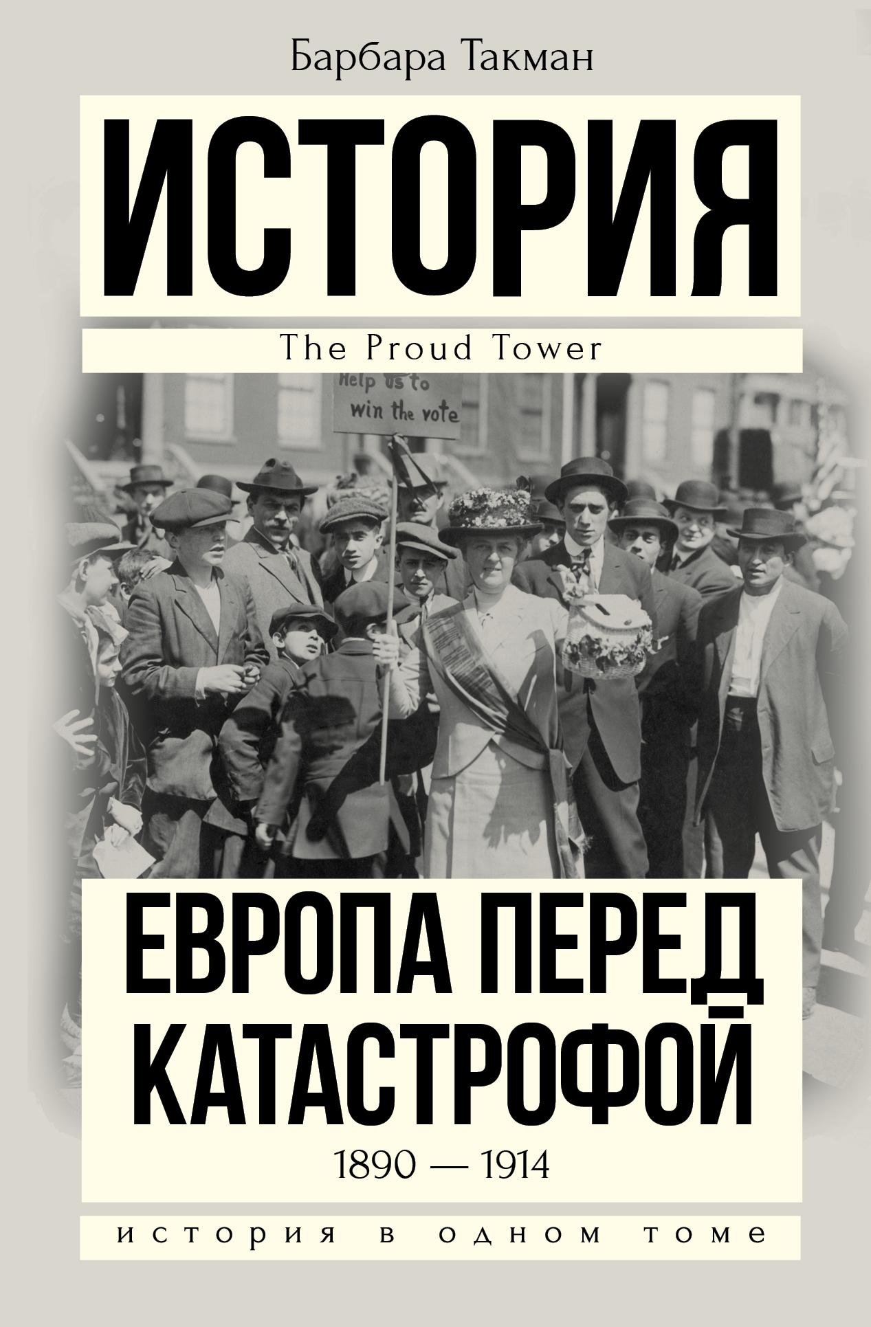 . Европа перед катастрофой. 1890-1914 1914 2014 европа выходит из истории