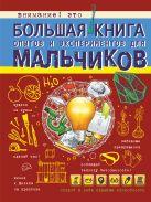 Вайткене Л.Д. - Большая книга опытов и экспериментов для мальчиков' обложка книги