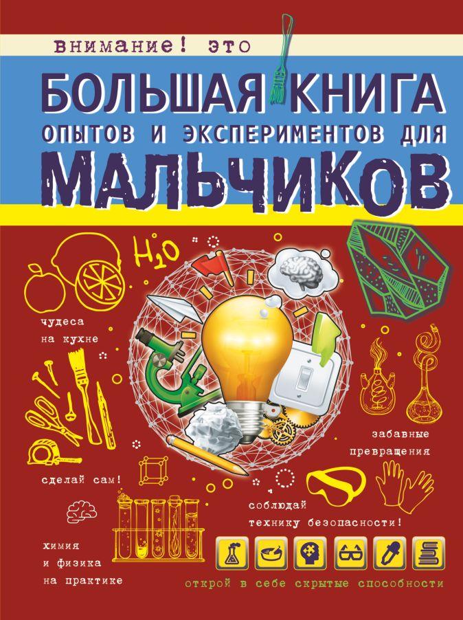 Л. Вайткене - Большая книга опытов и экспериментов для мальчиков обложка книги