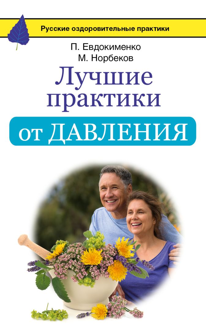 Норбеков М.С., Евдокименко П.В. - Лучшие практики от давления обложка книги