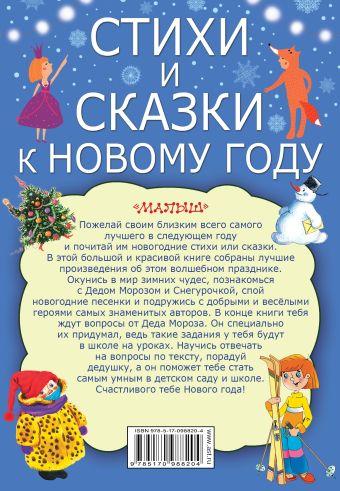 Стихи и сказки к Новому году С. Маршак, Барто А.Л., Михалков С.В., Чуковский К.И.