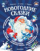 Сутеев В.Г., Маршак С.Я., Михалков С.М. - Новогодние сказки' обложка книги