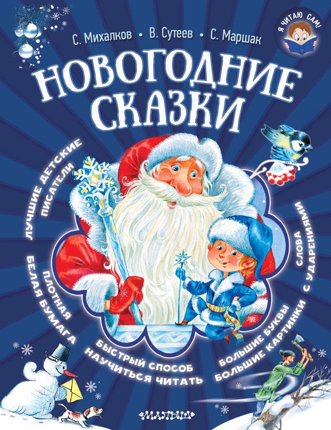 Новогодние сказки Сутеев В., Маршак С., Михалков С.