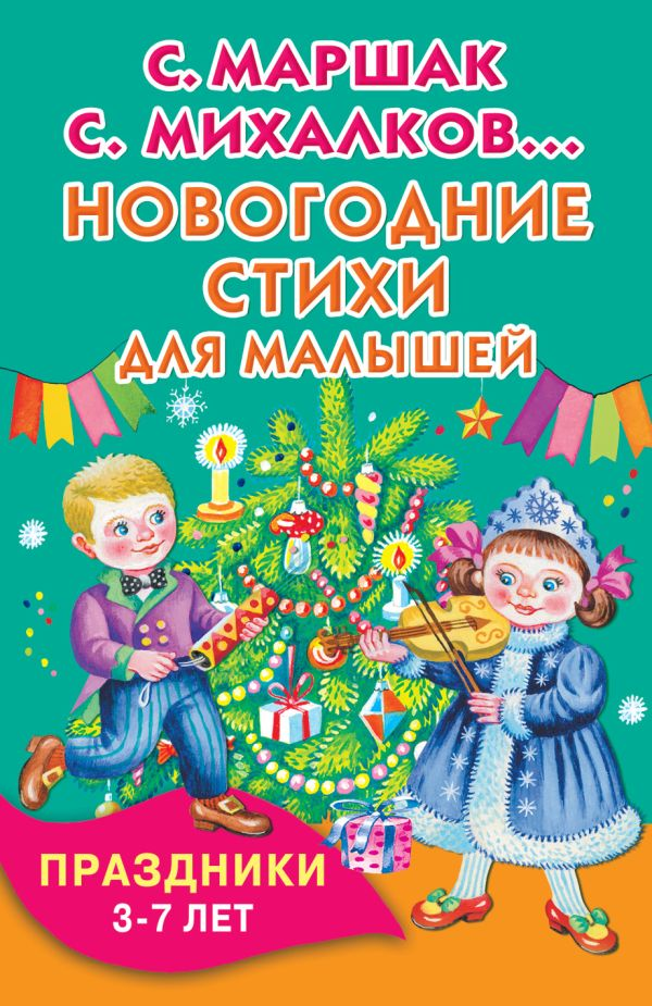 Новогодние стихи для малышей Михалков С.В., Маршак С.Я.