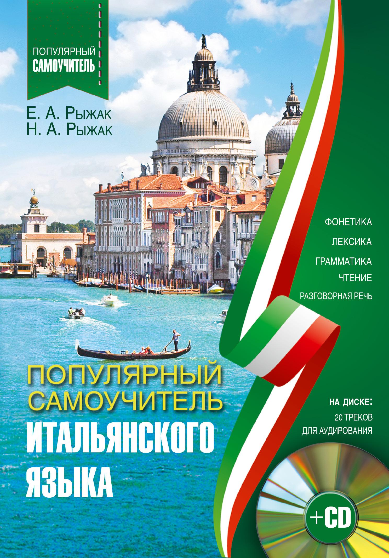 цена на Н. А. Рыжак, Е. А. Рыжак Популярный самоучитель итальянского языка + CD