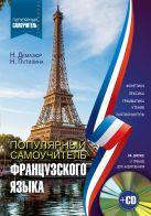 Н. Путилина, Н. Демазюр - Популярный самоучитель французского языка + CD' обложка книги