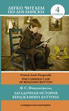 Фицджеральд Ф.С. - Загадочная история Бенджамина Баттона' обложка книги