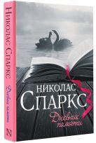 Спаркс Н. - Дневник памяти' обложка книги