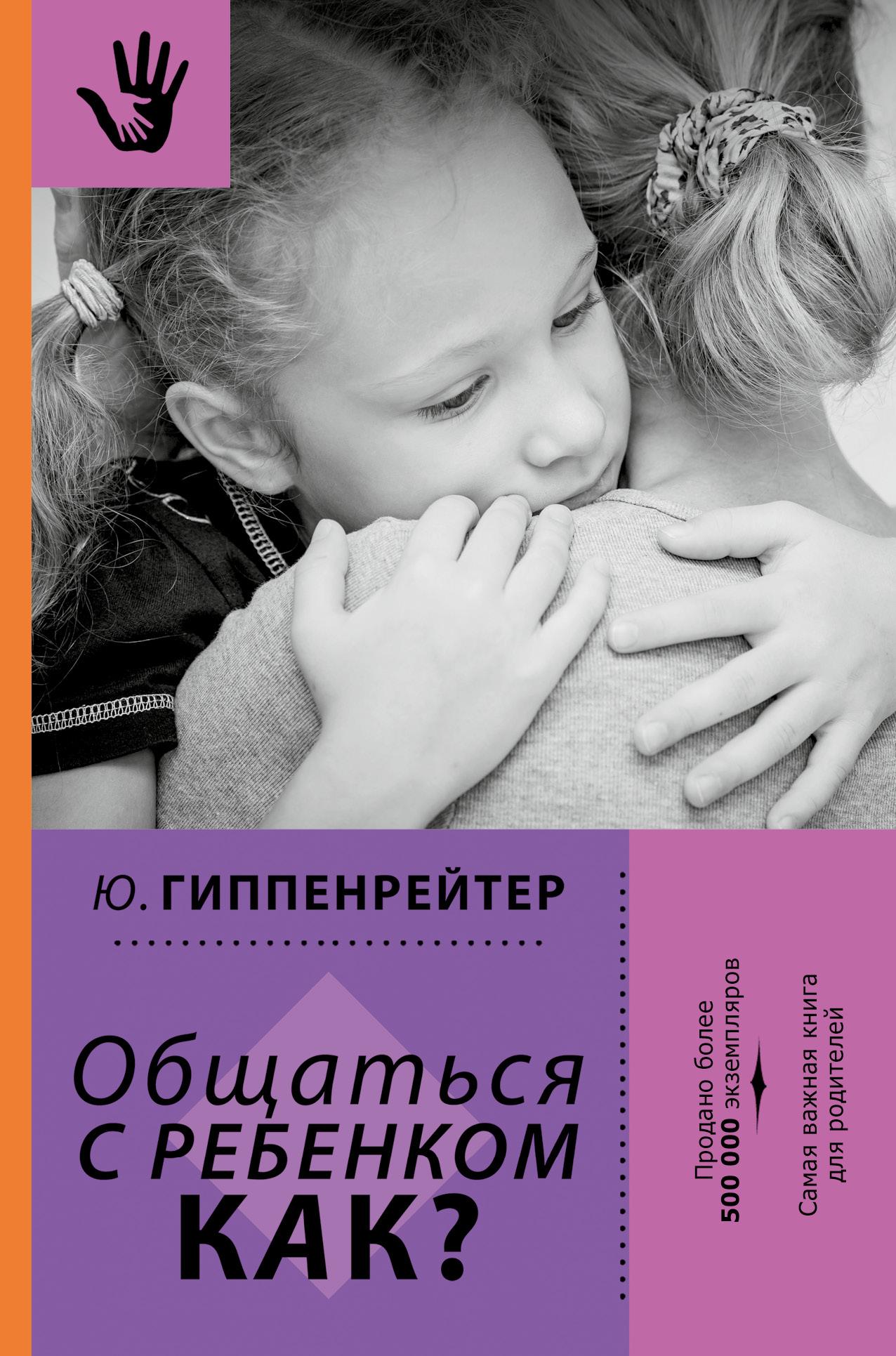 Гиппенрейтер Ю.Б. Общаться с ребенком. Как?