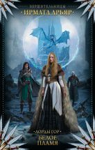 Ирмата Арьяр - Лорды гор. Белое пламя' обложка книги