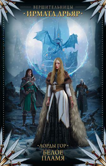 Ирмата Арьяр - Лорды гор. Белое пламя обложка книги