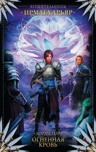 Ирмата Арьяр - Лорды гор. Огненная кровь обложка книги