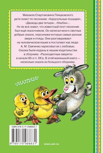 Сказки для малышей Пляцковский М.С.