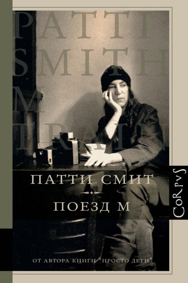 Поезд М Смит Патти