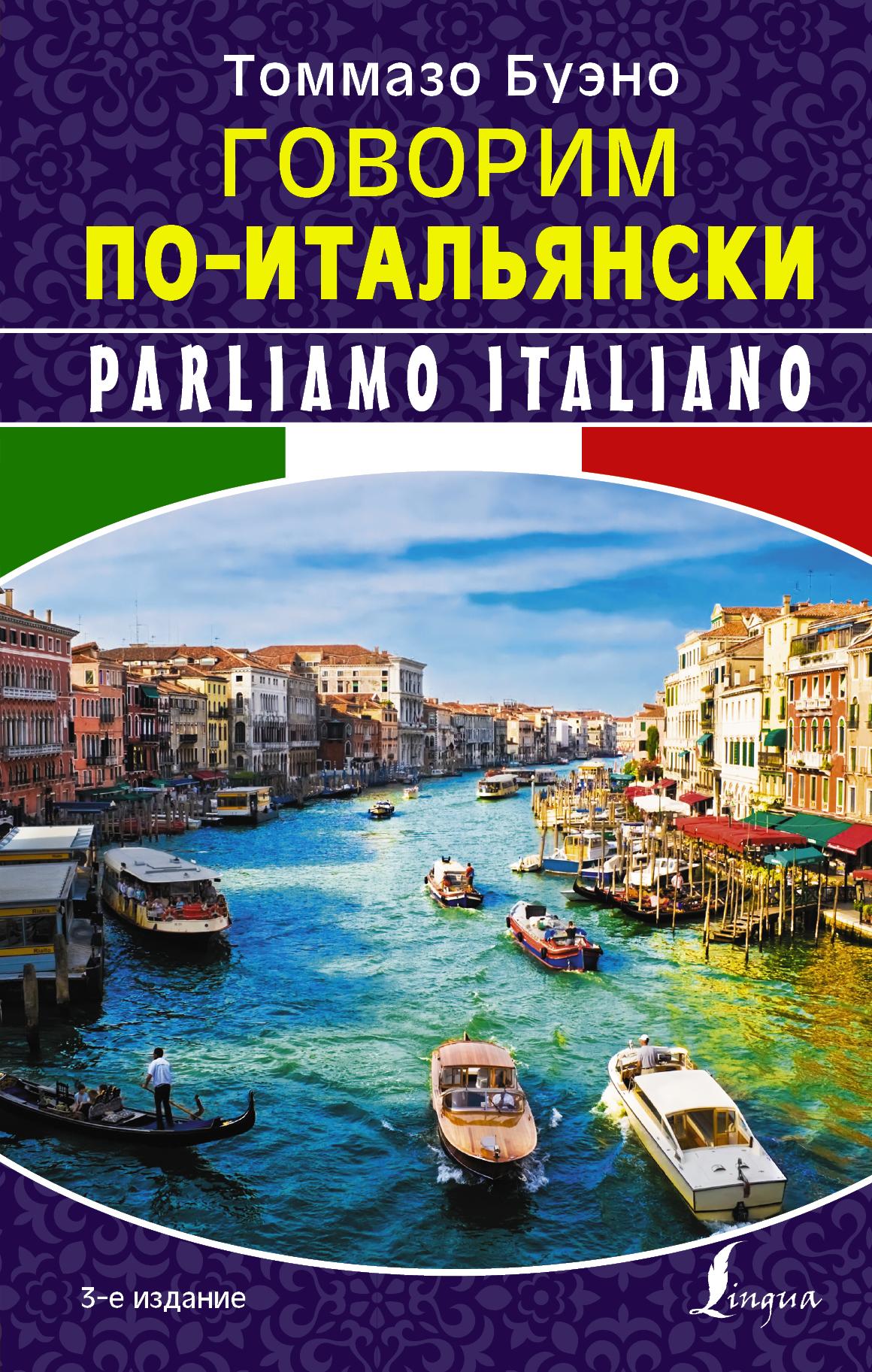 Томмазо Буэно Говорим по-итальянски