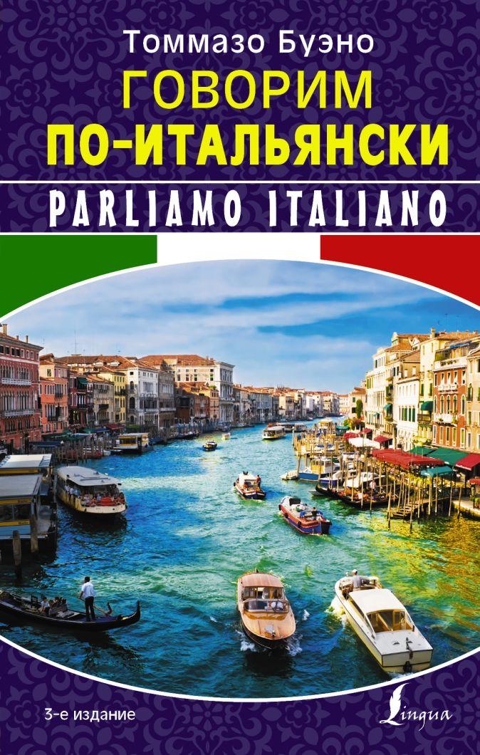 Говорим по-итальянски Томмазо Буэно