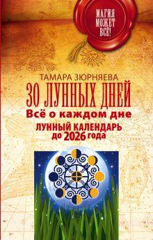 30 лунных дней. Всё о каждом дне. Лунный календарь до 2026 года