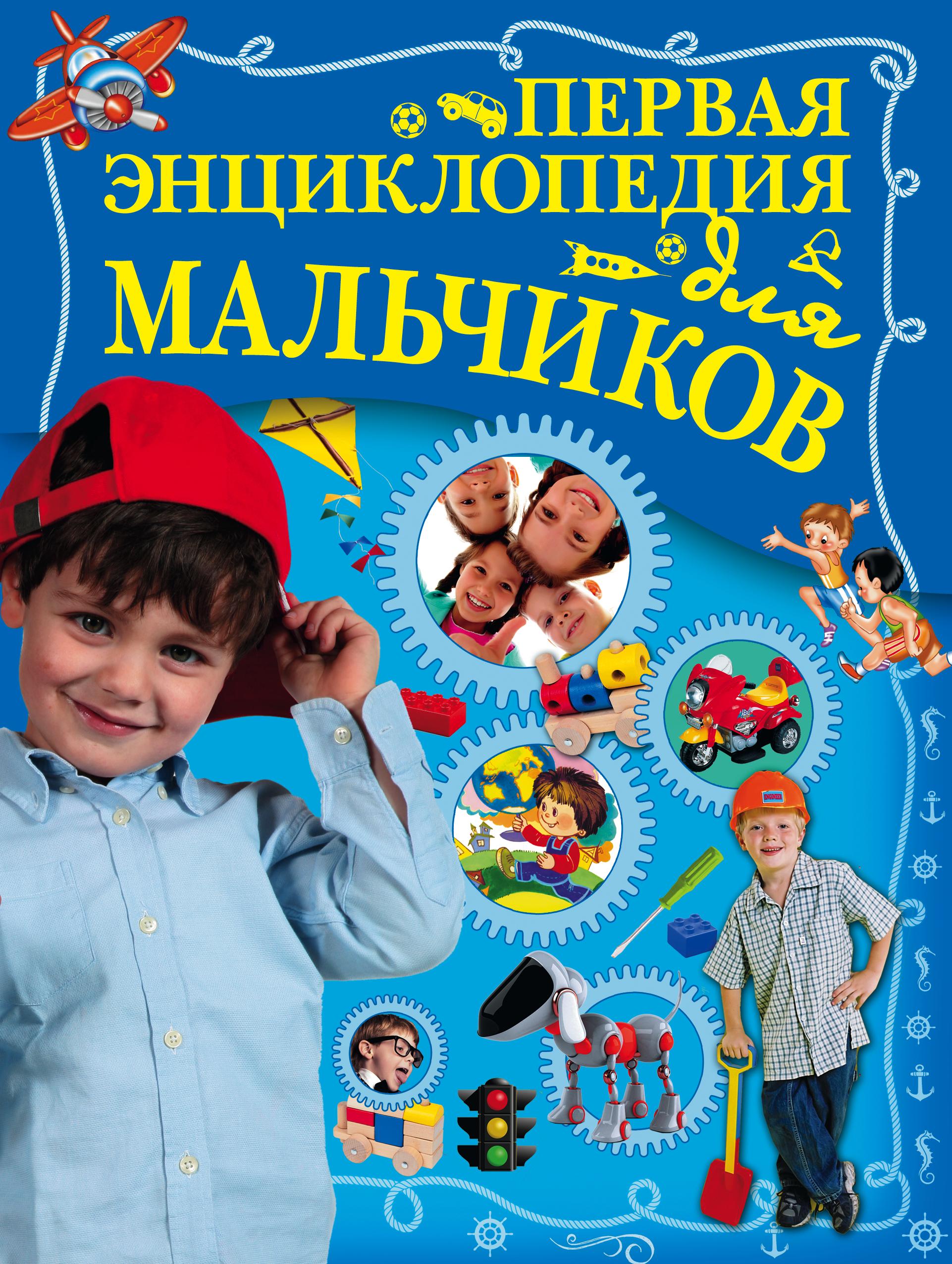 Ермакович Д.И. Первая энциклопедия для мальчиков
