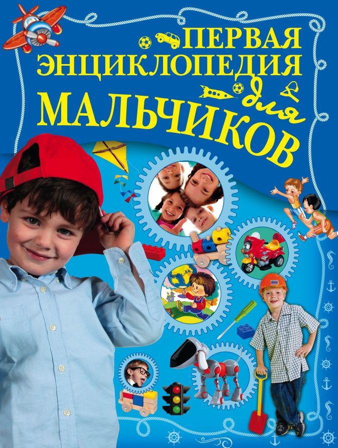 Ермакович Д.И. - Первая энциклопедия для мальчиков обложка книги