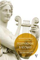 Казиник М.С. - Погружение в музыку' обложка книги