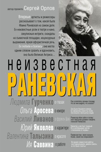 Талызина В.И., Гурченко Л.М., Аросева О.А. - Неизвестная Раневская обложка книги