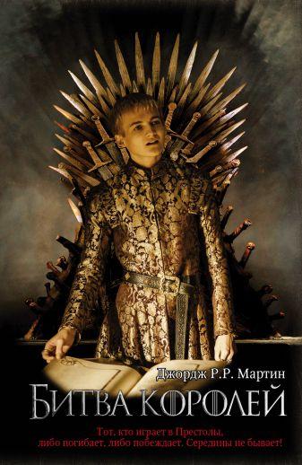 Мартин Джордж Р. Р. - Битва королей обложка книги