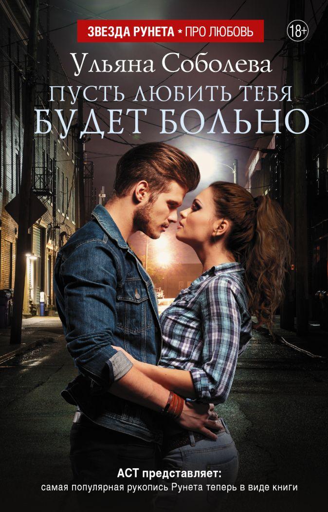 Ульяна Соболева - Пусть любить тебя будет больно обложка книги
