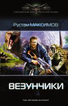 Максимов Рустам - Везунчики' обложка книги