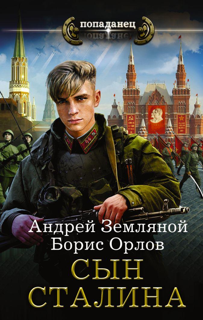 Земляной Андрей, Орлов Борис - Сын Сталина обложка книги