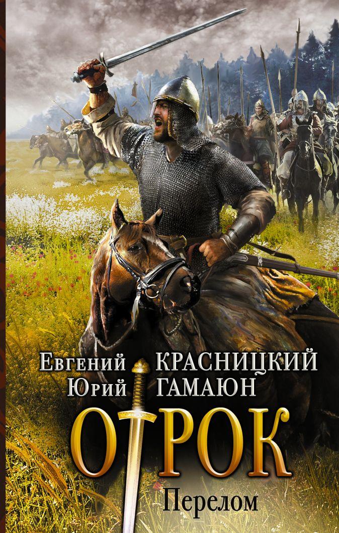 Евгений Красницкий - Перелом обложка книги