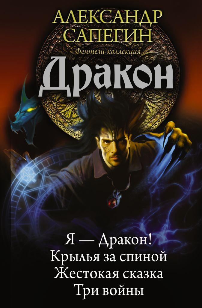 Александр Сапегин - Дракон обложка книги