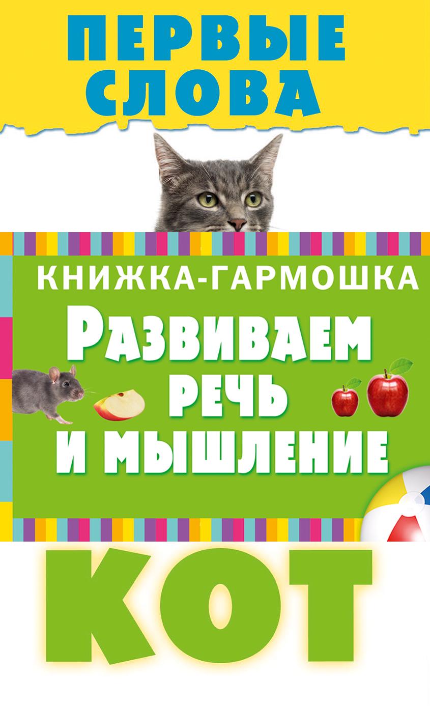 Степанов В.А. Первые слова