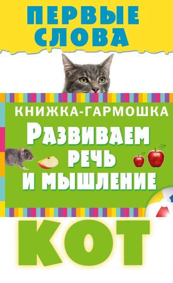 Степанов В.А. - Первые слова обложка книги