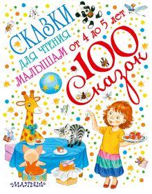 Сказки для чтения малышам от 4 до 5 лет