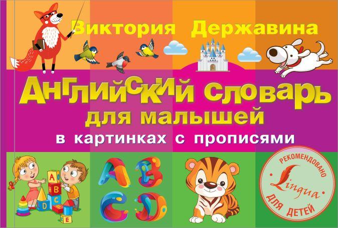 Английский словарь для малышей в картинках с прописями Виктория Державина