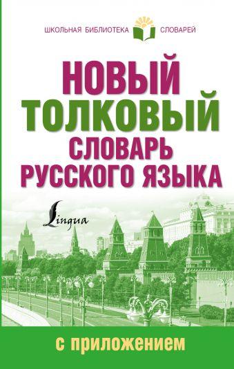 Новый толковый словарь русского языка с приложением Ю.В.Алабугина
