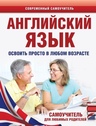 А. А. Комнина - Английский язык. Освоить просто в любом возрасте. Самоучитель для любимых родителей обложка книги