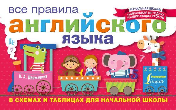 Матвеев Сергей Александрович Все правила английского языка в схемах и таблицах для начальной школы