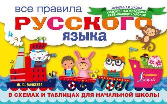 Ф.С.Алексеев - Все правила русского языка в схемах и таблицах для начальной школы обложка книги