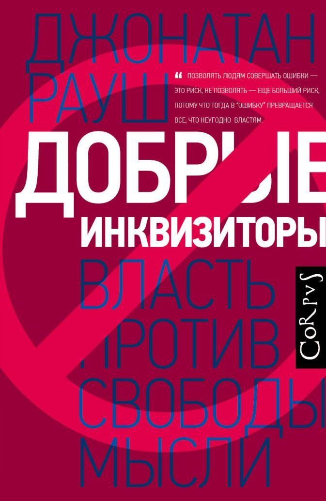 Джонатан Рауш - Добрые инквизиторы обложка книги