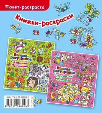 Книжка-разукрашка с забавными картинками Горбунова И.В.,