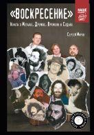 Миров С.Г. - «Воскресение». Книга о Музыке, Дружбе, Времени и Судьбе' обложка книги