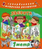 Серебрякова О.Р. - Зверята' обложка книги