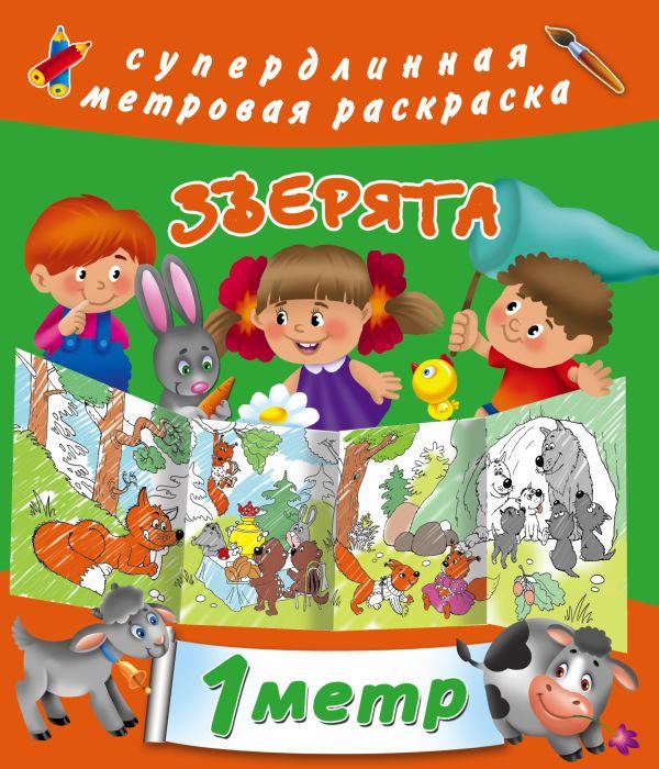Зверята Серебрякова О.Р.