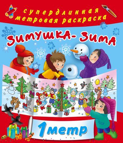 Зимушка-зима - фото 1