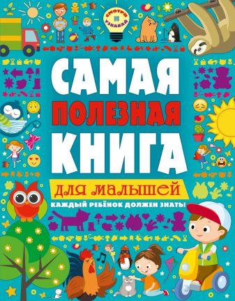 Екатерина Ильченко - Самая полезная книга для малышей обложка книги